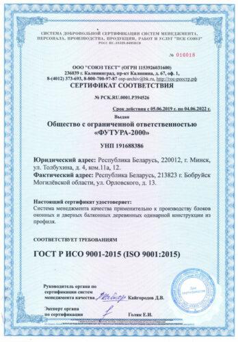 sertifikat gost