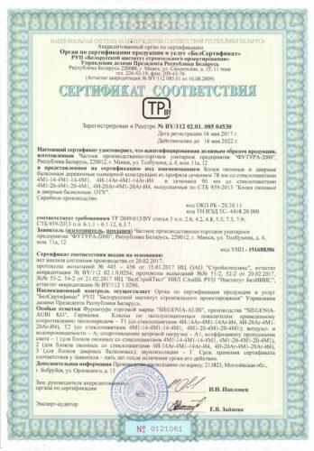 sertifikat sootvetstviya