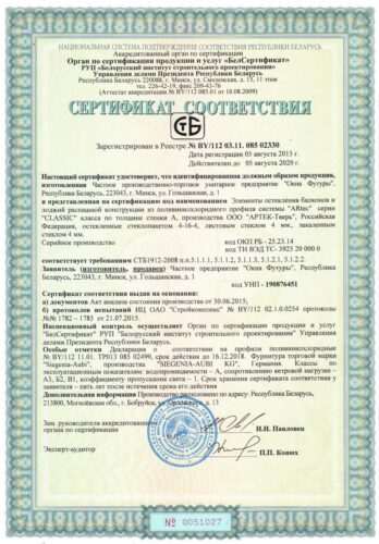 sertifikat stb